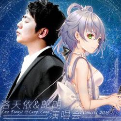 2019洛天依&郎朗上海全息演唱会