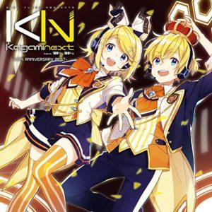 EXIT TUNES PRESENTS Kagaminext 镜音铃、镜音连 -10周年纪念最佳专辑-