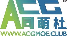 ACG同萌社